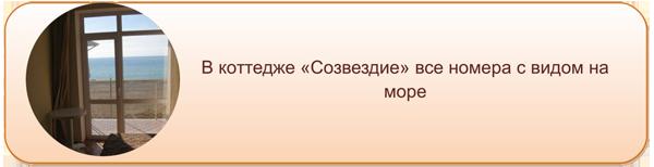 Крым отели 1 линия